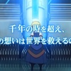 『新世界樹の迷宮 ミレニアムの少女(3DS)』ストーリーモードをクリアしました!