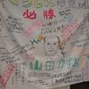 参議院選挙福井県統一候補の山田かずお候補へ寄せ書きを送りました。伊達市・伊達郡から