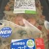 彩り野菜のシーフード焼きヌードル@セイコーマート
