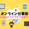 【オンラインしごと術】自分のデータをなにもかも保存・管理できる「Googleドライブ」を使うと快適!