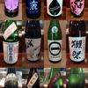 オヤジの日本酒 2017年