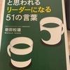 岩田松雄氏・「ついていきたい」と思われるリーダーになる51の言葉【読書で響いた文言集②】
