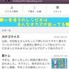 スマートフォン用はてなブログ公式アプリ(無料)の罠