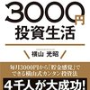 【必読本!】『はじめての人のための3000円投資生活』即効性のあるお金の勉強です。