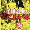 今という時代に売れまくっている手塚治虫の漫画 売れ筋ランキング30