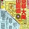 京都・大阪・山陽道(古地図散歩2 江戸・明治・現代)