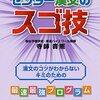 【大学受験】現役京大生が教えるセンター漢文のおすすめの参考書・問題集と超効率的な勉強法