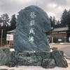 比叡山延暦寺を散策する