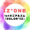IZ*ONE(アイズワン)の1stミニアルバム「COLOR*IZ」の中身を見てみましょう