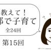 地震や台風の被害ってある?【教えて!京都で子育て 第15回】