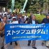 阿蘇・立野ダム仮排水路着工阻止の集会とパレード