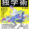 新刊『最強の独学術』予約スタート!