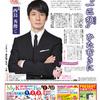 読売ファミリー10月29日号インタビューは西島秀俊さんです。