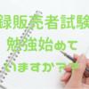 【登録販売者】登録販売者試験の勉強始めていますか??