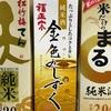 おすすめの日本酒スパークリングまとめ!お年始やお花見にも
