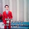 本日は岡晴夫さんの月命日です。