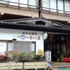 松之山温泉で日帰りで天然温泉が楽しめる「白川屋」の魅力を徹底解説!おっぱい風呂とは?〜新潟を楽しむブログ〜