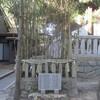 矢作神社のやだけやぶとうなりいし