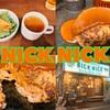 【吉祥寺ハンバーグ】意外とリーズナブルなハンバーグ!量り売り肉食堂『NICK NICK(ニックニック)』