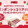 meijiアポロ×クラブハリエ|ボンボンショコラアポロプレゼントキャンペーン