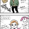 【漫画】西松屋で買ったものレポ
