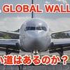 【非クレカマイラー誕生!?】JAL GLOBAL WALLETに使い道ってあるの?