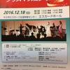 2016MUSEクリスマスコンサートのお知らせ