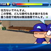 【選手作成】サクスペ「世紀末北斗高校 投手作成⑤」