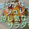 夏らしいサラダが食べたくて、ドレッシングをジュレにしてみました!お薦めです。