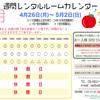 【5月】最新レンタルルーム情報🎏