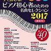 ヤマハムックシリーズの楽譜「すぐ弾ける!ピアノ初心者のための名曲セレクション2017」が本当にすぐに弾けておすすめ。