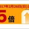 ★yuriko matsumotoポイントアップ祭ポイント5倍!と 月末600円OFFクーポン