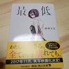 紗倉まなさんの「最低。」を読んだ。びっくりした。