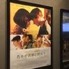 【ネタバレ感想】映画「たかが世界の終わり」は観客の感性を試すリトマス紙だった