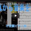 制作メモ;(読者さん交流)雫の戯れ〜写真を楽譜に見立てる即興的ピアノ曲