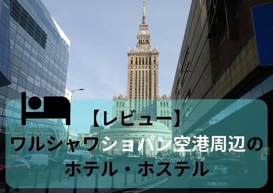 ワルシャワショパン周辺ホテル・ホステルのレビュー|予算を抑えたいおひとり様必読!