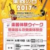 【楽器の日2017】フルートミニコンサート・管楽器&吹奏楽体験会開催!【6月10日(土)】