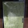 東京藝術大学大学院美術研究科 博士審査展@東京藝術大学美術館 2020年12月13日(日)