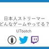 【PUBGの勢い】日本のTwitchストリーマーに人気のゲーム5選!
