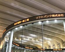ソフトバンク株式会社が東証一部上場。Beyond Carrier戦略で逆風に立ち向かう
