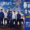 MIZUNOSHOP (ミズノ公式)抽選でプレゼント【春のスポーツキャンペーン】2/20~3/30