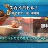 【クラロワ】スカイバトル!【7/13】