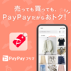 『PayPayフリマ』で通知が来ない、消えない原因、対処法!【iPhone、android、スマホ、端末、アプリ】
