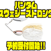 【SHIMANO】テーパードワイヤーでタフさとバイブレーションを両立したスピナベ「バンタム スウェジーストロング」通販予約受付開始!