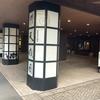 【神奈川県】箱根湯本の天成園に泊まったので宿泊録