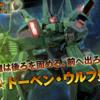 【機動戦士ガンダム】追加機体はドーベンウルフ【バトルオペレーション2】