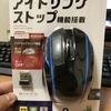 マウス購入(M-WK01DB)