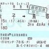 大山4号 特急券【eきっぷ】