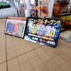 12月14日 46枚貸にリニューアルオープンのキコーナ海老名店に昼から行ってきました