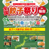 全国餃子祭り in 仙台が2017年7月1日(土)、2日(日)仙台青葉山交流広場で開催